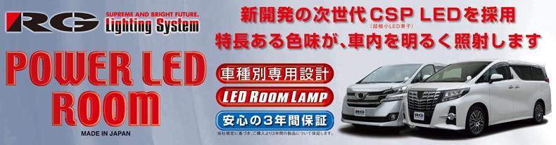 RACING GEAR POWER LED 50プリウス専用センタールーム球 3000K RGH-P02TL