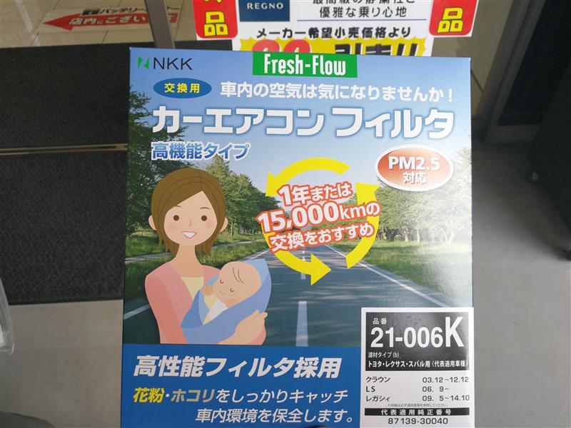 日東工業 カーエアコンフィルター 21-006K