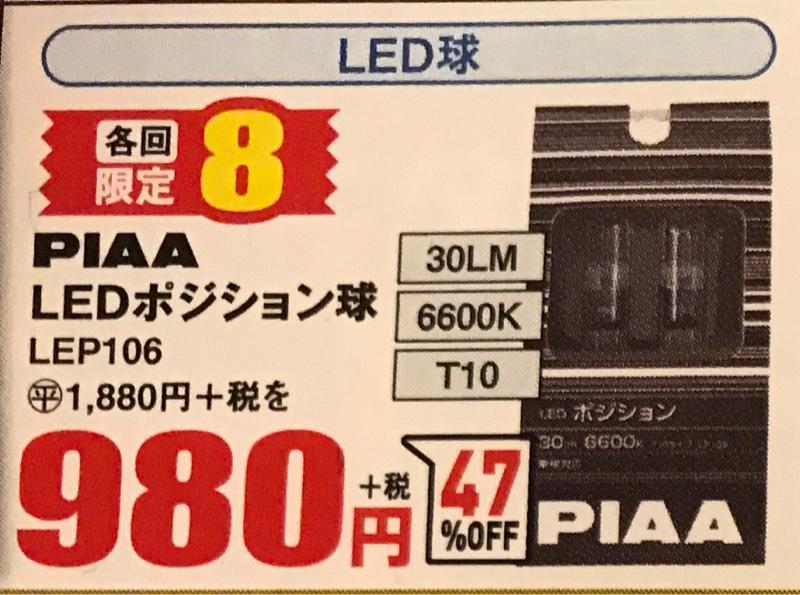 PIAA LEDポジション級LEP106