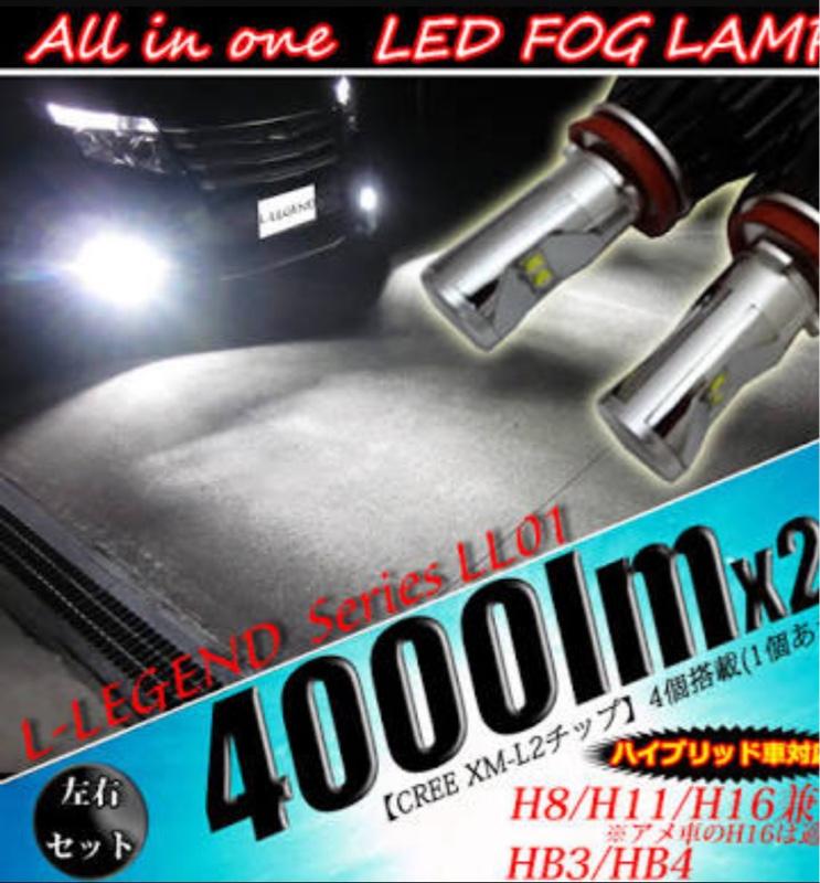 L-LEGEND  LL01 8000LM (4000LMx2) LEDフォグランプ ホワイト