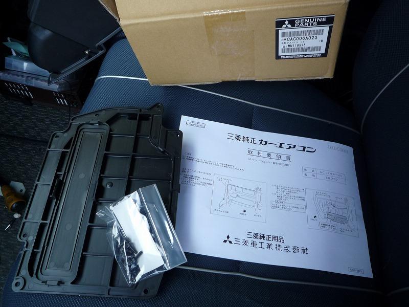 三菱自動車(純正) エアコンカバー パーツセット