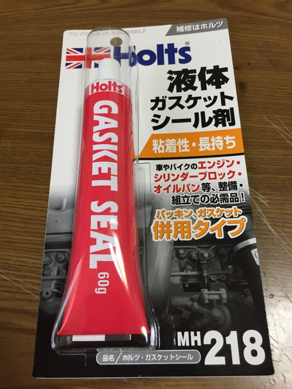 Holts / 武蔵ホルト 液体ガスケットシール剤