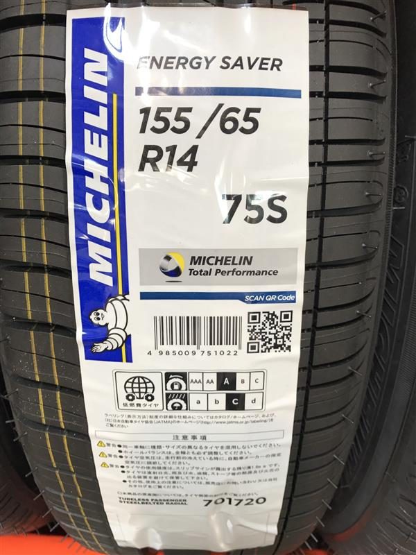 MICHELIN ENERGY ENERGY SAVER 155/65R14
