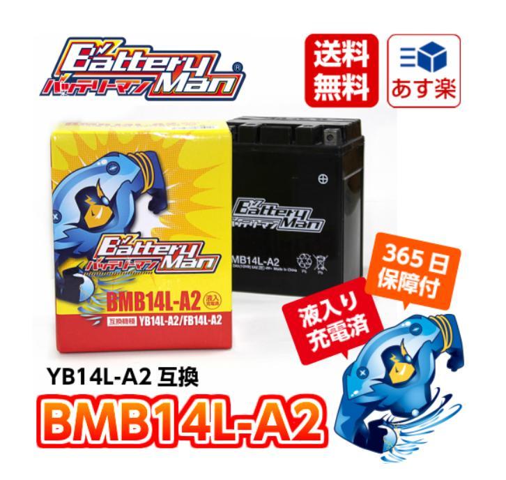 バッテリーマン BMB14L-A2