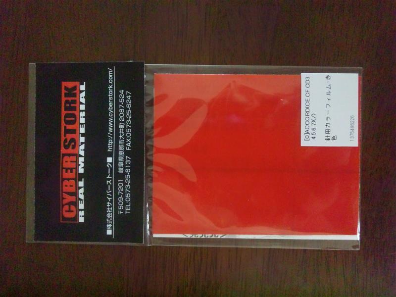 CYBER STORK 針用カラーフィルム