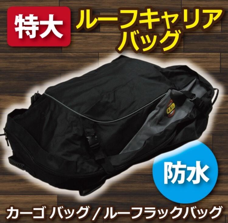 4×4TLV ルーフキャリア用 防水バッグ(Sサイズ)