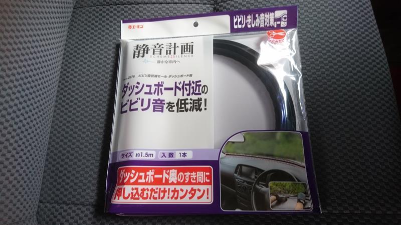 エーモン 静音計画 静音計画 ビビリ音低減モール ダッシュボード用 / 2676
