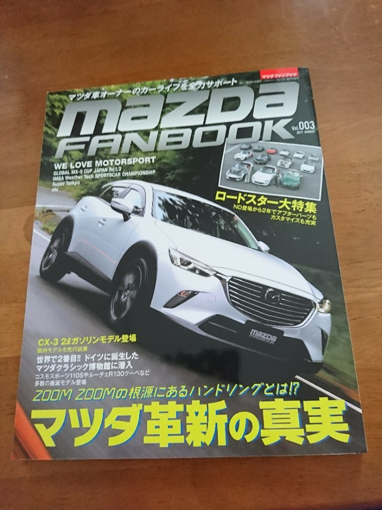 芸分社 MAZDA FANBOOK vol.003
