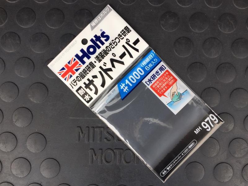 Holts / 武蔵ホルト MH979 耐水サンドペーパー#1000