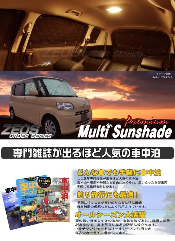 ZEOS / M's Auto KANSAI サンシェード