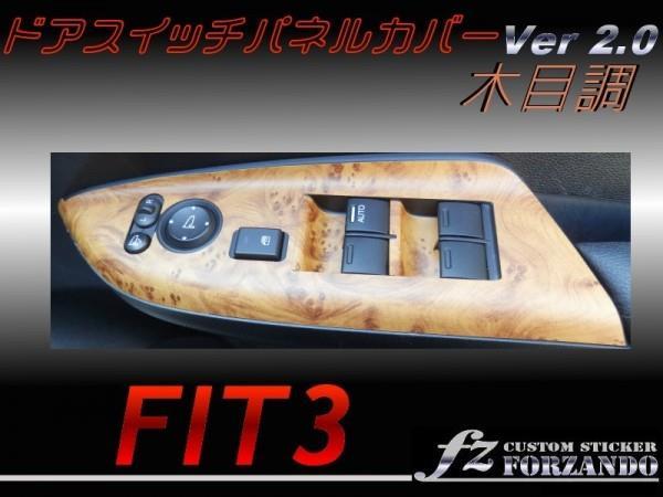 カスタムステッカー fz (フォルツァンド) フィット GK GP5 ドアスイッチパネルカバー 2.0 木目調