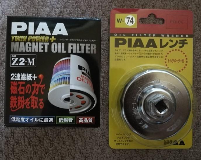 PIAA オイルフィルターレンチ / PIAAレンチ / セフティーレンチ