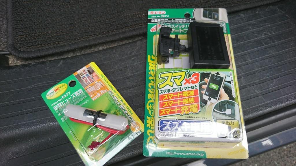 エーモン USBスマート充電キット(スズキ車用) / 2874