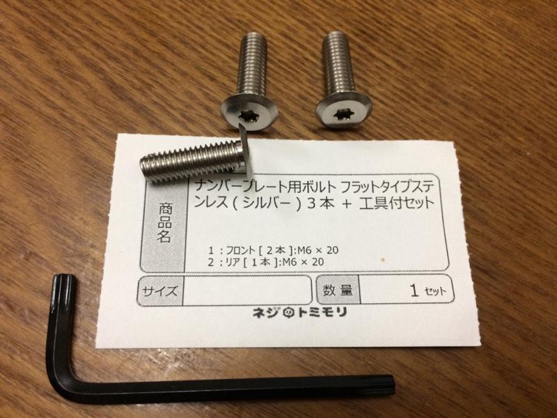 ネジのトミモリ ナンバープレート用ボルト フラットタイプステンレス