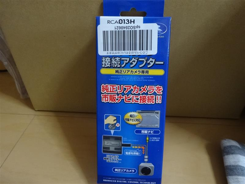 Data System リアカメラ 接続アダプター / RCA013H