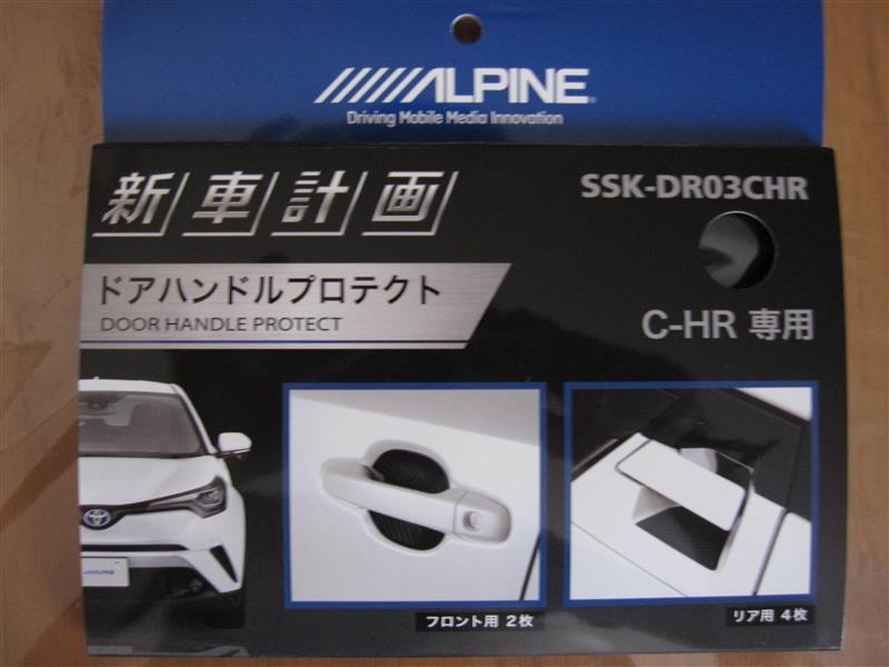 ALPINE ドアハンドルプロテクト