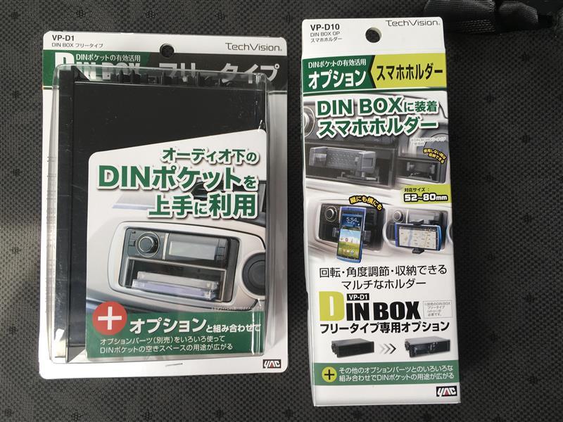 YAC Tech Vision VP-D1 DINBOX フリータイプ