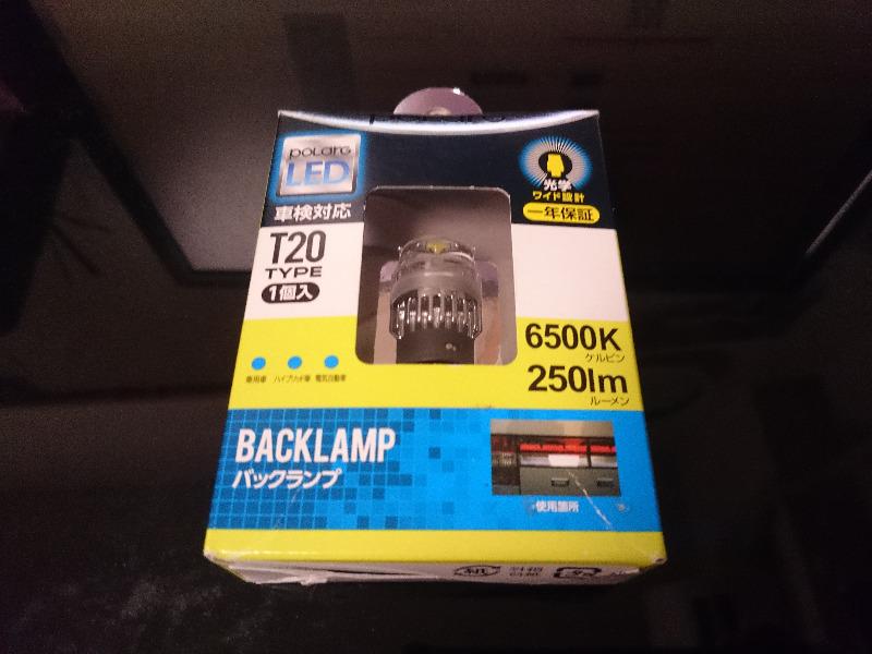 POLARG / 日星工業 LEDバックランプ 202VS T20 (6500K・250Lm) P2860W