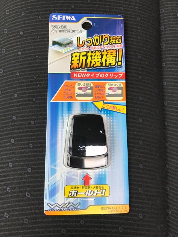 SEIWA W343 キャッチクリップ2