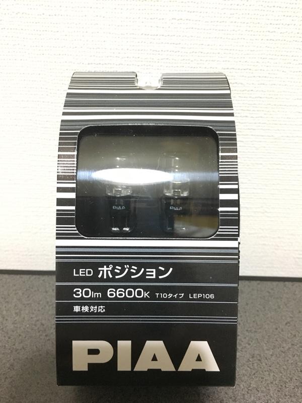 PIAA LEDポジションバルブ 30lm 6600K T10 / LEP106