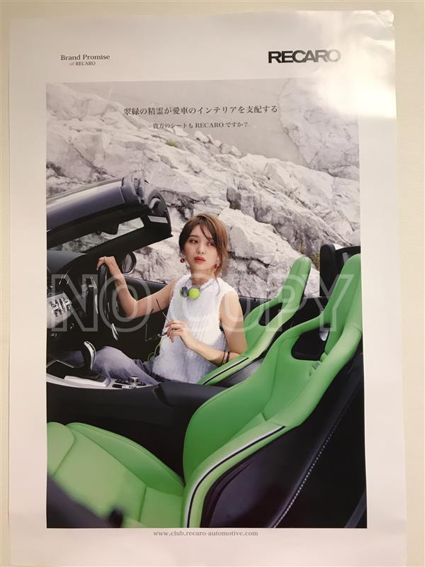 RECARO 店舗用 ポスター 2017