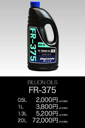 ミノルインターナショナル BILLION FR-375
