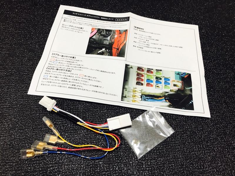 ダイコン卸 直販部 ホンダ Nシリーズ  オプションカプラー 電源取出し分岐線