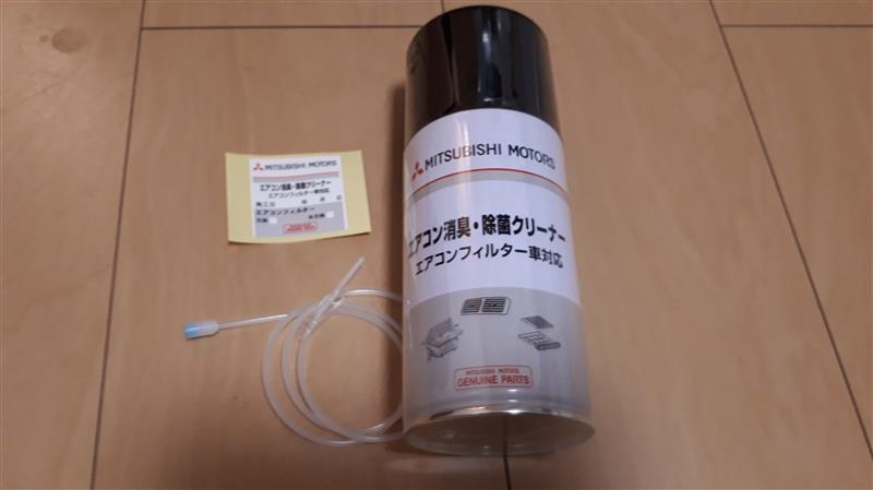 三菱自動車(純正) エアコン消臭・除菌クリーナー