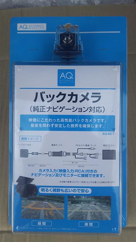 AUTOBACS AQ-BC1