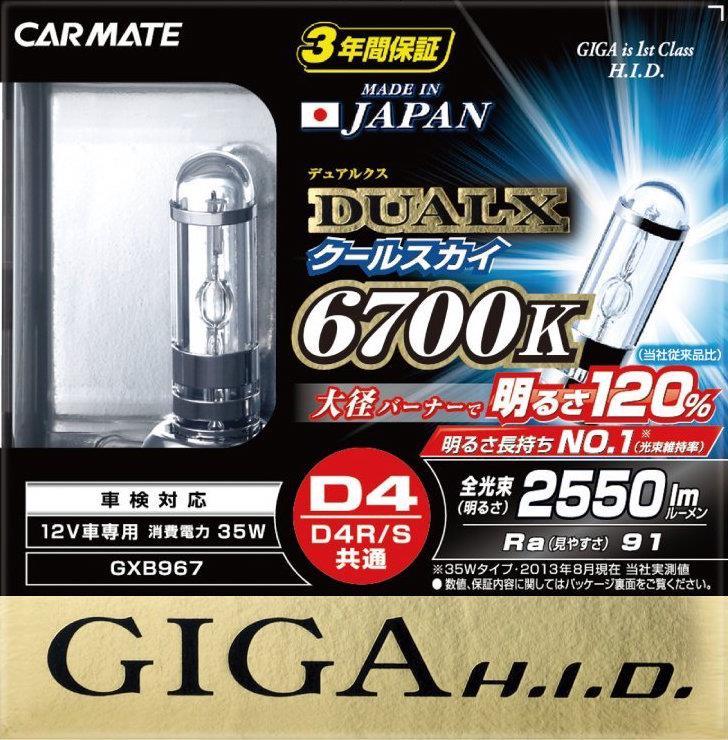CAR MATE / カーメイト GIGA GIGA デュアルクス クールスカイ 6700K D4R/Sバーナー / GXB967