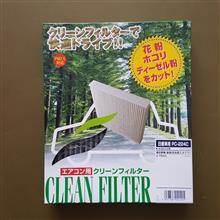 エアコン用クリーンフィルター PC-214C