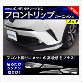 SAMURAI PRODUCE トヨタ C-HR フロントリップガーニッシュ 4P メッキ仕上げ 全グレード対応