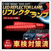 シェアスタイル ルーミー 900系 LED リフレクターランプ