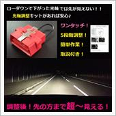Axis styling ヘッドライトレベライザーリセット用カプラ