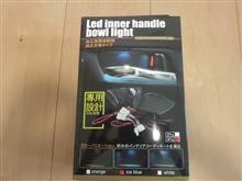 LED インナードアランプ
