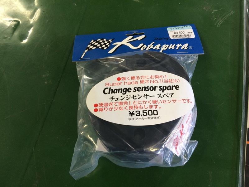 コバプラ  チェンジセンサー用オプションセンサースーパーハードタイプ