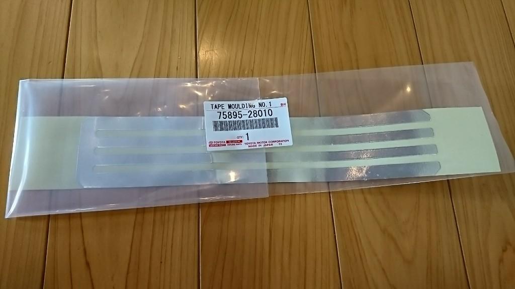 トヨタ(純正) アルミテープ
