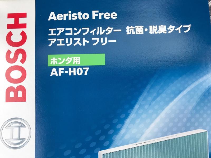 BOSCH Aeristo Free AF-H07