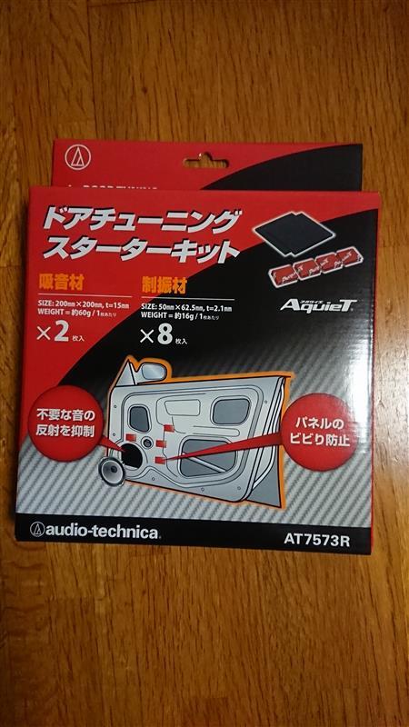 audio-technica AquieT AT7573R ドアチューニングスターターキット