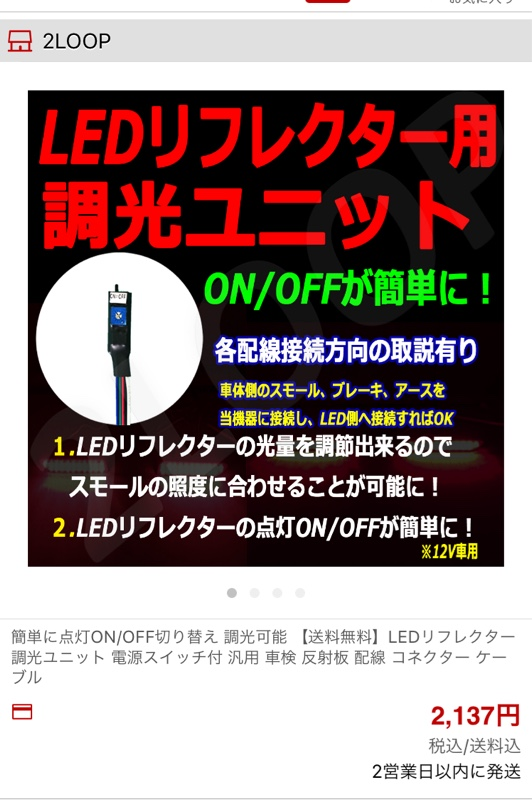 2LOOP LEDリフレクター調光ユニット