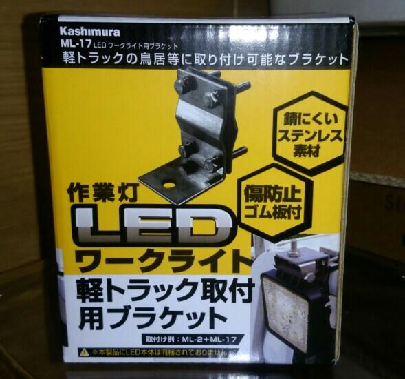 Kashimura ML-17 LED ワークライト用ブラケット