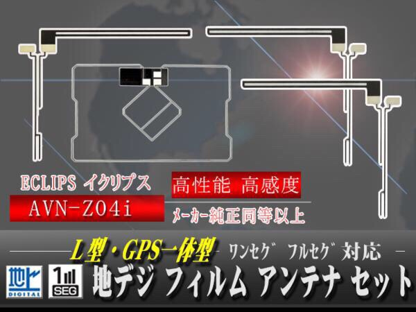 FUJITSU TEN / ECLIPSE 新品GPS一体型 フィルム4枚セットWG5.12