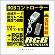 REIZ TRADING RGBコントローラー44キー リモコン