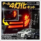 シェアスタイル 30系 アルファード テールランプ4灯化キット