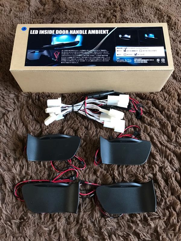 Grazio&Co. LED Inside Door Handle Ambient