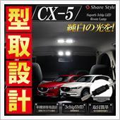 シェアスタイル CX-5 KF系 LEDルームランプセット 取付・交換