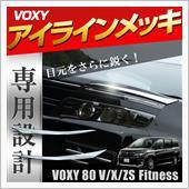 シェアスタイル ヴォクシー 80系 ノア 80系 後期 専用アイラインメッキ2P