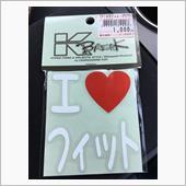 K-BREAK I LOVE ステッカー