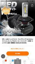 CB400 FOURMAXWIN LED ヘッドライト フォグランプ H4 Hi/Lo ファンレス ジュラルミン ヒートシンク 一体型 コンパクト設計 高輝度 4000LM 6500Kの単体画像