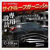 シェアスタイル C-HR 10系 50系 オリジナルサイドルーフガーニッシュ 取付 交換